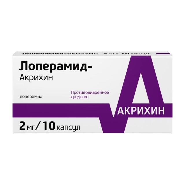 Лоперамид капсулы 2мг №10 купить в Москве по цене от 30.8 рублей
