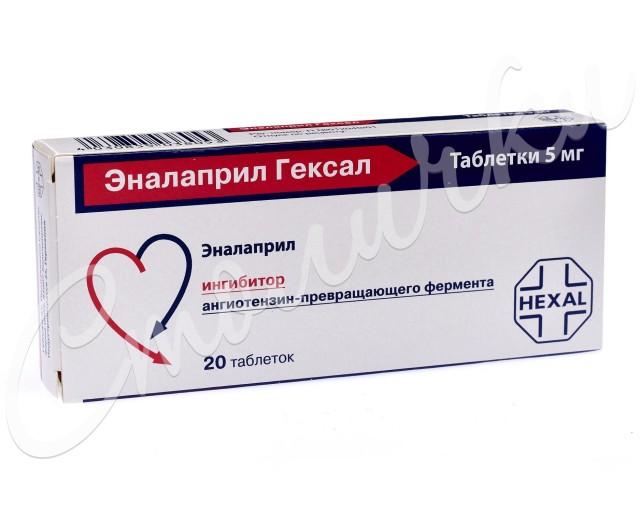 Эналаприл Гексал таблетки 5мг №20 купить в Москве по цене от 47.1 рублей