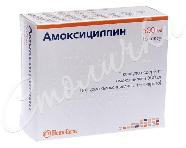 Амоксициллин капсулы 500мг №16 Хемофарм купить в Москве по цене от 96 рублей