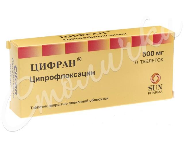 Цифран таблетки п.о 500мг №10 купить в Москве по цене от 78.5 рублей
