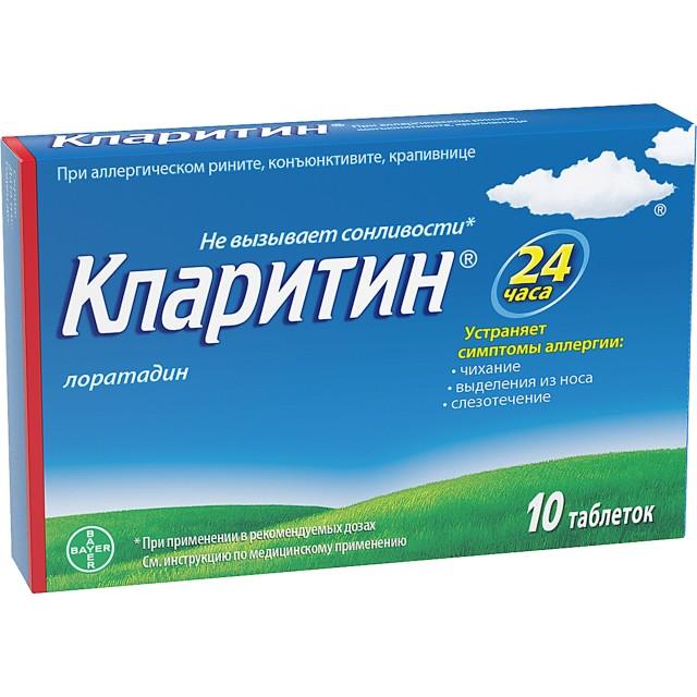 Кларитин таблетки 10мг №10 купить в Москве по цене от 215.5 рублей