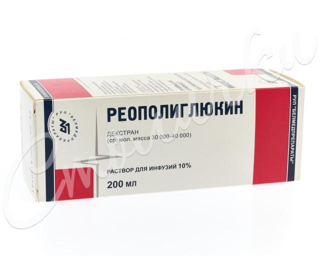 Реополиглюкин раствор для инфузий 10% 200мл купить в Москве по цене от 99.5 рублей