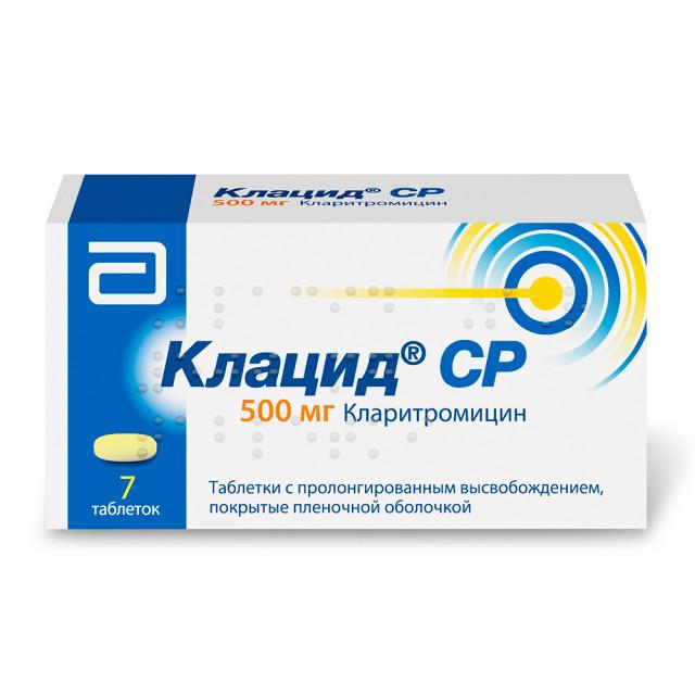 Клацид СР таблетки пролонг. 500мг №7 купить в Москве по цене от 597 рублей