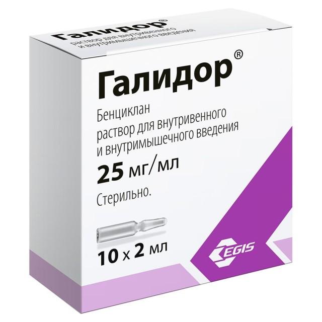 Галидор раствор для инъекций 25мг/мл 2мл №10 купить в Москве по цене от 602 рублей