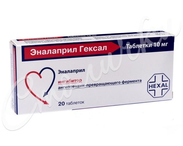 Эналаприл Гексал таблетки 10мг №20 купить в Москве по цене от 66.5 рублей
