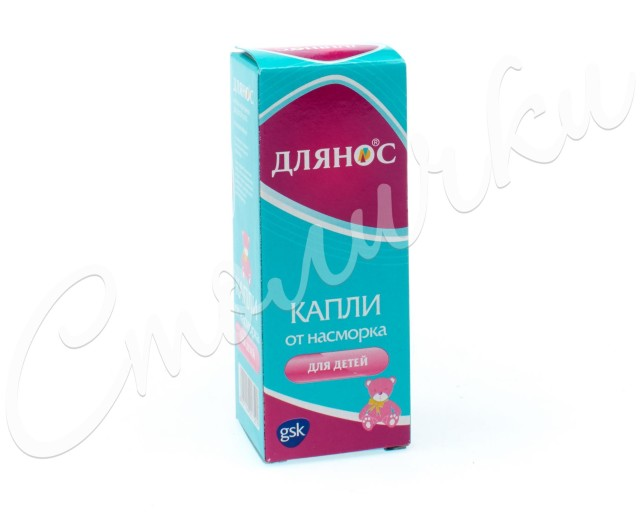 Длянос капли назальные детские 0,05% 10мл купить в Москве по цене от 63.4 рублей