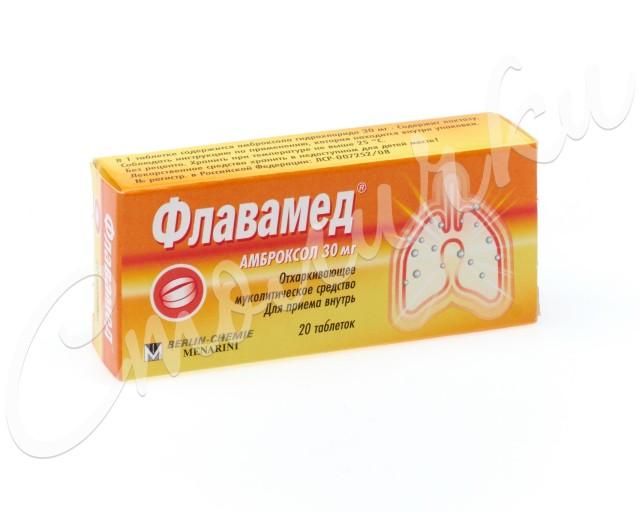 Флавамед таблетки 30мг №20 купить в Москве по цене от 131 рублей