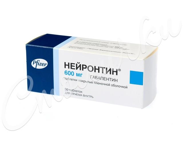 Нейронтин таблетки п.о 600мг №50 купить в Москве по цене от 1240 рублей