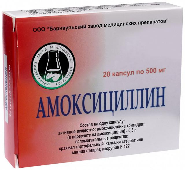 Амоксициллин капсулы 500мг №20 купить в Москве по цене от 85 рублей