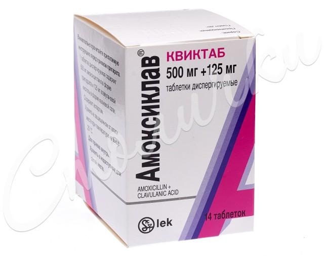 Амоксиклав Квиктаб таблетки дисперг. 500мг+125мг №14 купить в Москве по цене от 377.5 рублей