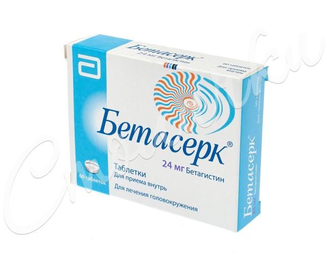 Бетасерк таблетки 24мг №60 купить в Москве по цене от 1219.5 рублей