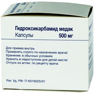 Гидроксикарбамид медак капсулы 500мг №100 купить в Москве по цене от 1271.5 рублей