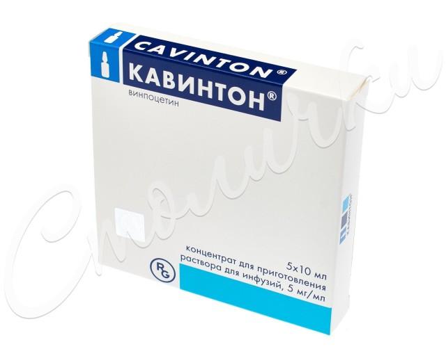 Кавинтон конц. для инфузий 5мг/мл 10мл №5 купить в Москве по цене от 349 рублей