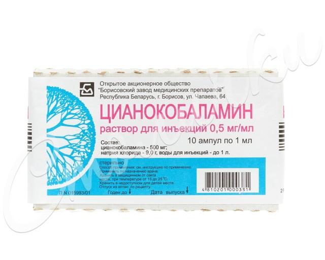 Цианокобаламин (Вит. В12) раствор для инъекций 500мкг/мл 1мл №10 купить в Москве по цене от 28.3 рублей