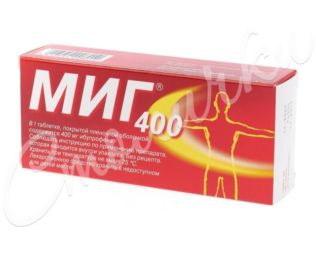 МИГ таблетки п.о 400мг №20 купить в Москве по цене от 137.5 рублей