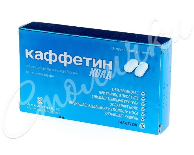 Каффетин Колд таблетки №10 купить в Москве по цене от 236 рублей