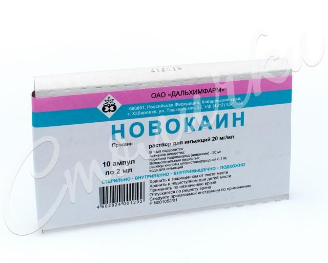 Новокаин раствор для инъекций 2% 2мл №10 купить в Москве по цене от 22 рублей
