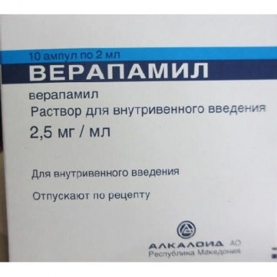 Верапамил раствор для инъекций 0,25% 2мл №10 купить в Москве по цене от 0 рублей