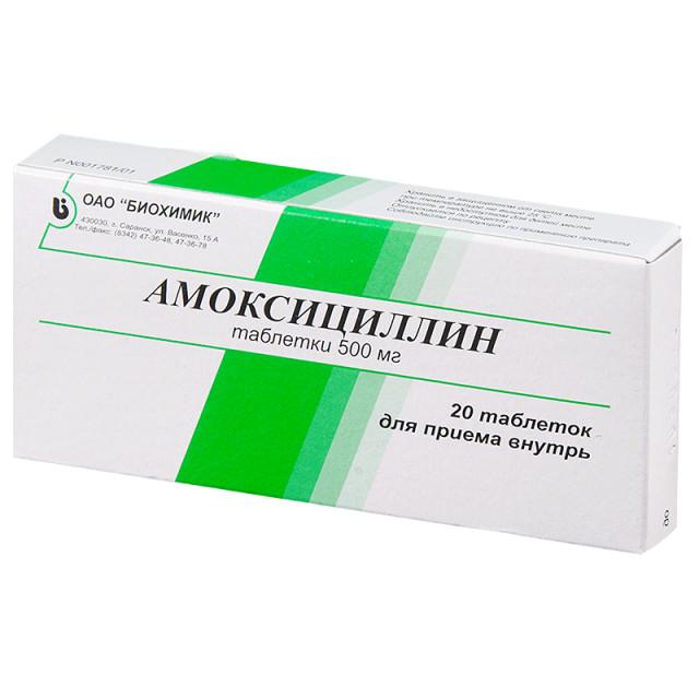 Амоксициллин таблетки 500мг №20 купить в Москве по цене от 86 рублей