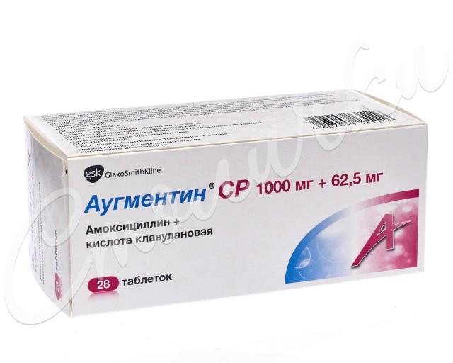 Аугментин СР таблетки модиф. высвоб. 1000мг+62,5мг №28 купить в Москве по цене от 0 рублей