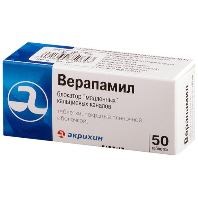 Верапамил таблетки п.о 80мг №50 купить в Москве по цене от 67 рублей