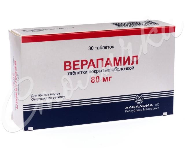 Верапамил Алкалоид таблетки п.о 80мг №30 купить в Москве по цене от 54 рублей