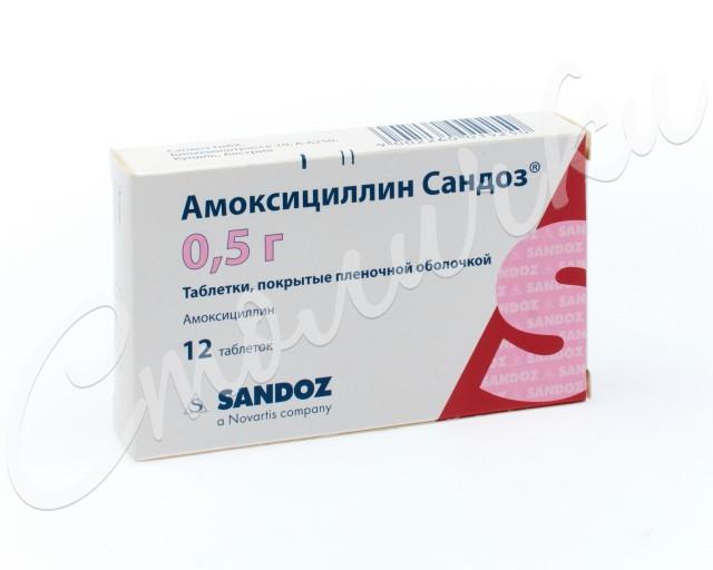Амоксициллин Сандоз таблетки п.о 500мг №12 купить в Москве по цене от 130 рублей