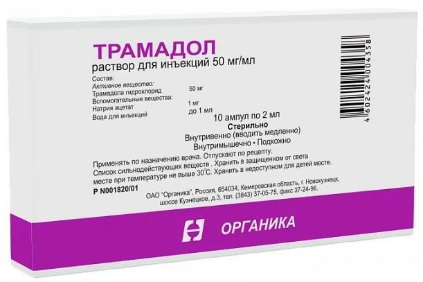 ПКУ Трамадол раствор для инъекций 50мг/мл 2мл №10 купить в Москве по цене от 194.5 рублей