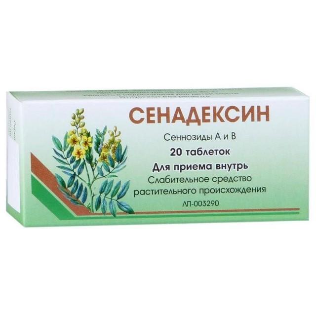 Сенадексин таблетки №20 купить в Москве по цене от 17.9 рублей