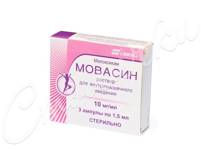 Мовасин раствор для инъекций 10мг/мл 1,5мл №3 купить в Москве по цене от 155 рублей