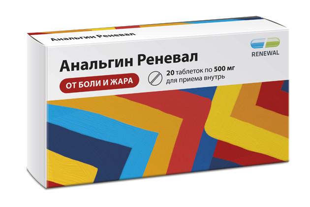 Анальгин таблетки 500мг №20 купить в Москве по цене от 76 рублей