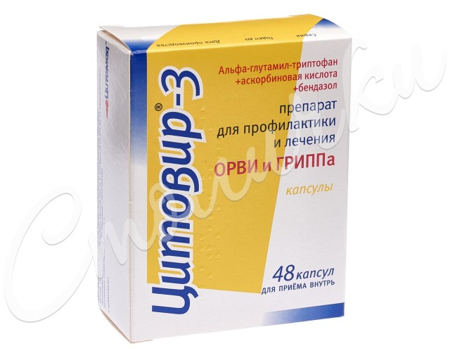 Цитовир-3 капсулы №48 купить в Москве по цене от 1070 рублей