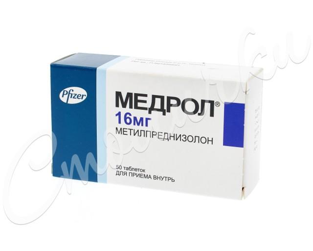 Медрол таблетки 16мг №50 купить в Москве по цене от 773.5 рублей