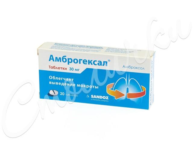 Амброгексал таблетки 30мг №20 купить в Москве по цене от 100 рублей