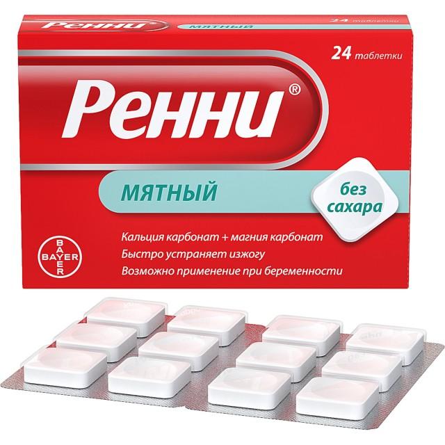 Ренни таблетки жевательные б/сахара мята №24 купить в Москве по цене от 311 рублей