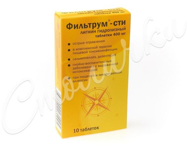 Фильтрум-СТИ таблетки 400мг №10 купить в Москве по цене от 86 рублей