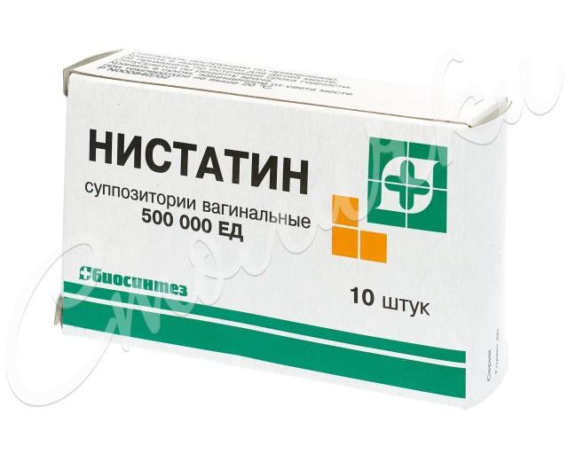 Нистатин суппозитории вагинальные 500000 ЕД №10 купить в Москве по цене от 169 рублей