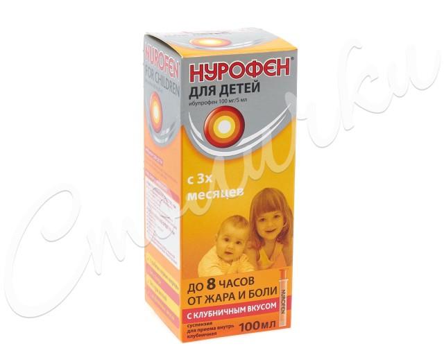 Нурофен для детей суспензия внутрь Клубника 100мл купить в Москве по цене от 106.5 рублей