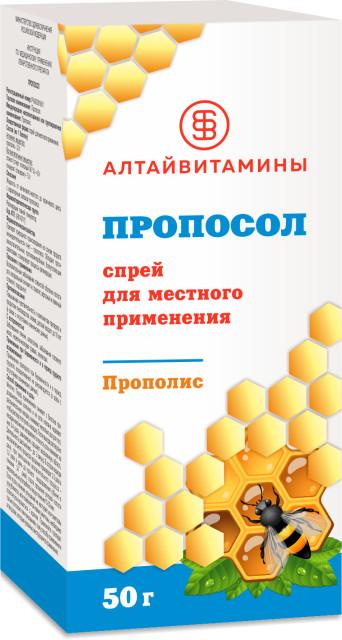 Пропосол спрей 50г купить в Москве по цене от 147 рублей