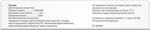 Гепариновая мазь 25г купить в Москве по цене от 52 рублей