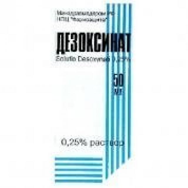 Дезоксинат раствор наружный 0,25% 50мл купить в Москве по цене от 0 рублей