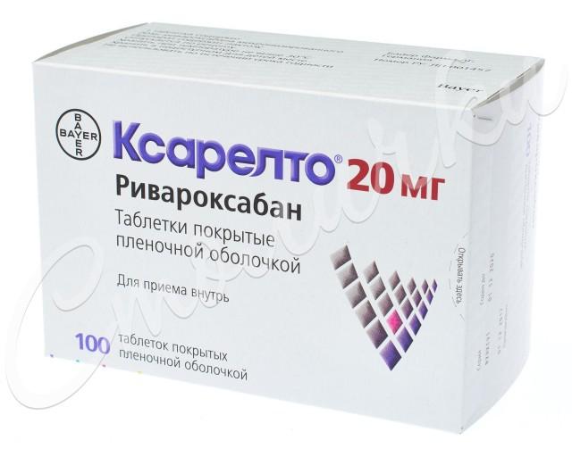 Ксарелто таблетки 20мг №100 купить в Москве по цене от 10436.5 рублей