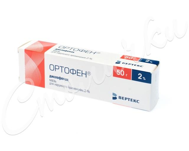 Ортофен мазь 2% 50г купить в Москве по цене от 123 рублей