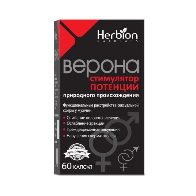 Верона капсулы №60 купить в Москве по цене от 630 рублей