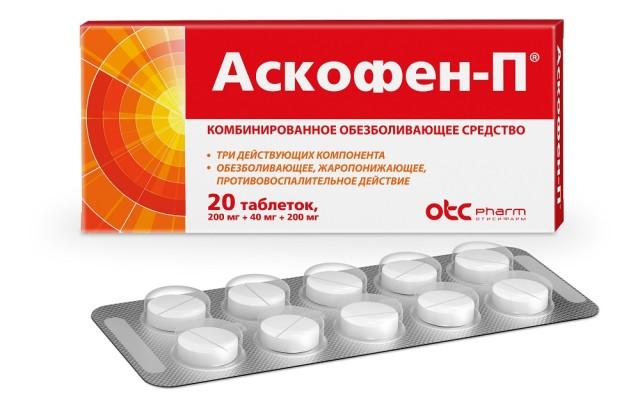 Аскофен-П таблетки №20 купить в Москве по цене от 58 рублей
