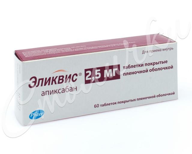 Эликвис таблетки п.о 2,5мг №60 купить в Москве по цене от 2466 рублей
