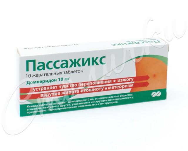 Пассажикс таблетки жевательные 10мг №10 купить в Москве по цене от 134 рублей