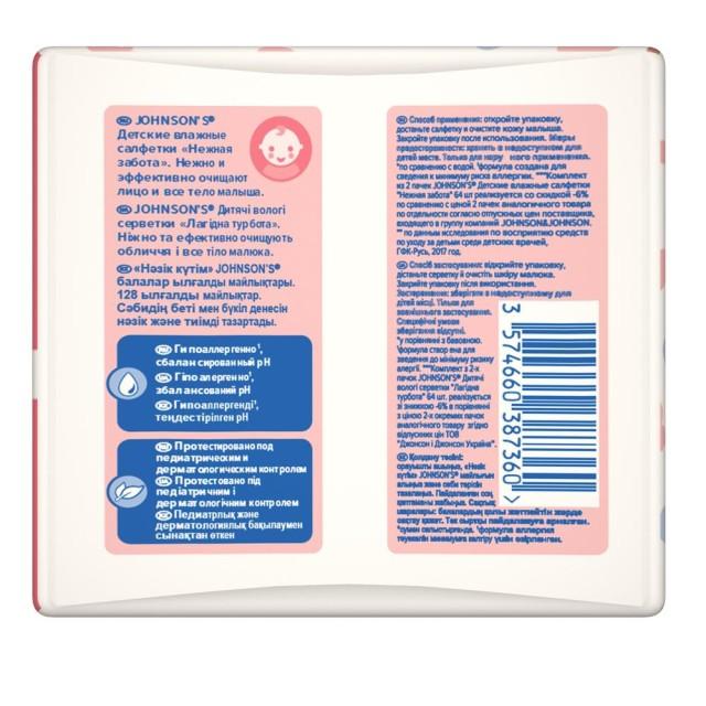 Джонсонс бэби салфетки влажные Нежная забота №128 купить в Москве по цене от 326 рублей
