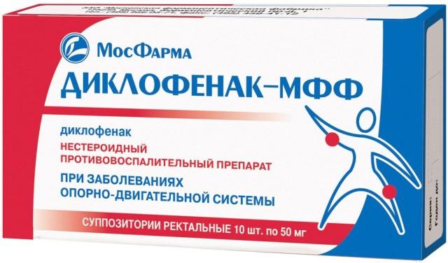 Диклофенак суппозитории ректальные 50мг №10 купить в Москве по цене от 28 рублей