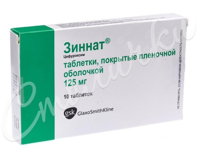 Зиннат таблетки п.о 125мг №10 купить в Москве по цене от 220.5 рублей